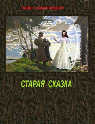 Павел Комарницкий, Старая сказка