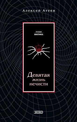 Алексей Атеев, Девятая жизнь нечисти