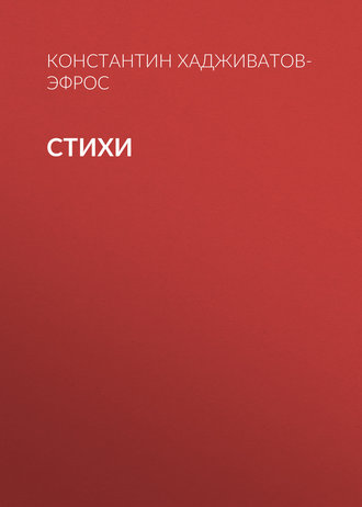 Константин Хадживатов-Эфрос, Стихи