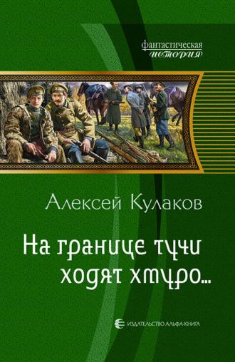 Алексей Кулаков, На границе тучи ходят хмуро…