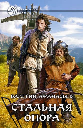 Валерий Афанасьев, Стальная опора