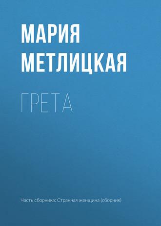 Мария Метлицкая, Грета