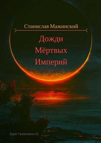 Станислав Мажинский, Дожди мёртвых империй