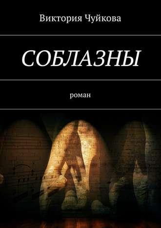 Виктория Чуйкова, Соблазны. Роман