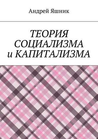 Андрей Яшник, Теория социализма и капитализма
