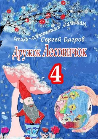 Сергей Багров, Дружок Лесовичок – 4. Стихи-коротышки малышам