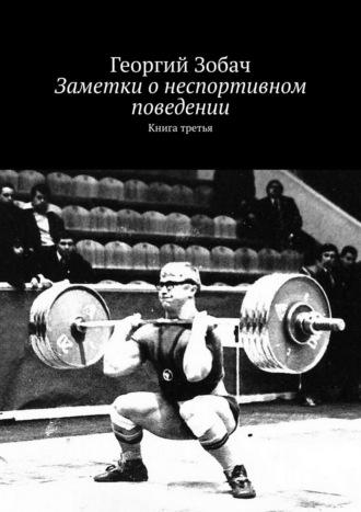 Георгий Зобач, Заметки о неспортивном поведении. Книга третья