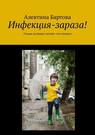 Алевтина Бартова, Инфекция-зараза! Умные детишки читают эти книжки