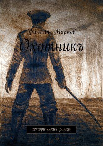Филипп Марков, Охотникъ. Исторический роман