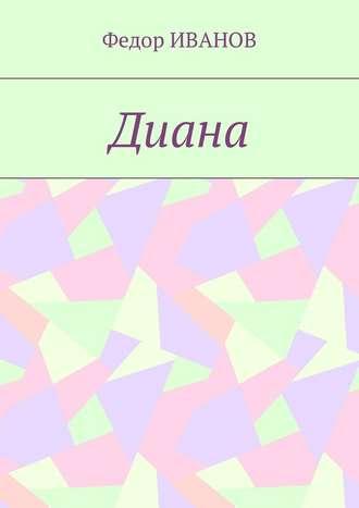 Федор ИВАНОВ, Диана