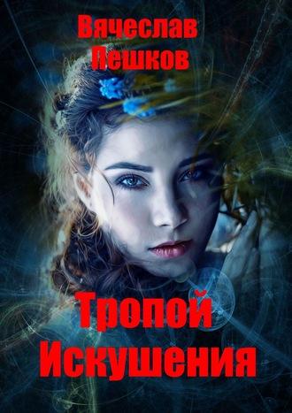 Вячеслав Пешков, Тропой искушения