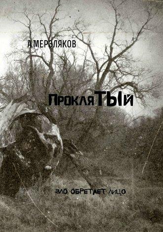 Андрей Мерзляков, Проклятый