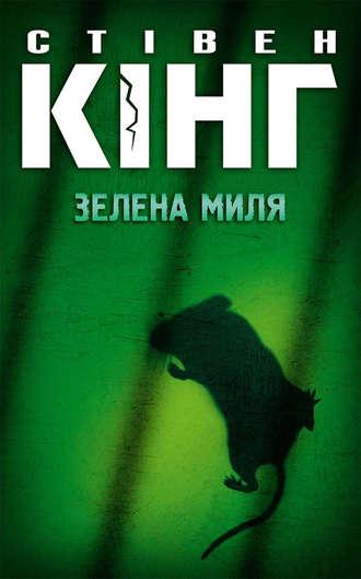 Стівен Кінг, Зелена миля