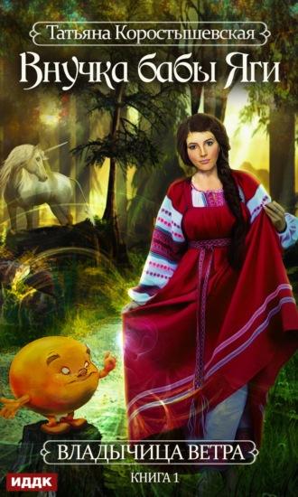 Татьяна Коростышевская, Внучка бабы Яги