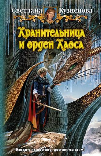Светлана Кузнецова, Хранительница и орден Хаоса