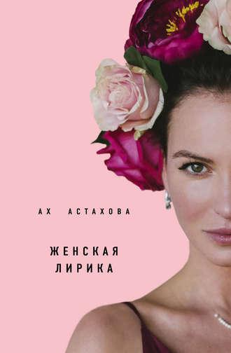 Ах Астахова, Женская лирика