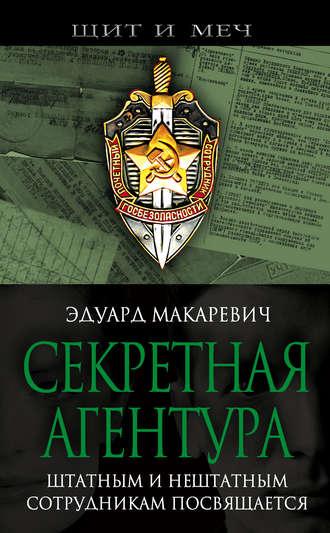 Эдуард Макаревич, Секретная агентура