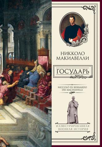 Никколо Макиавелли, Государь