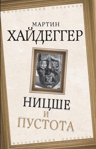 Мартин Хайдеггер, О. Селин, Ницше и пустота