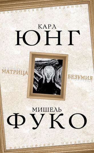 Мишель Фуко, Карл Юнг, Матрица безумия (сборник)