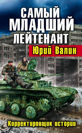 Юрий Валин, Самый младший лейтенант. Корректировщик истории