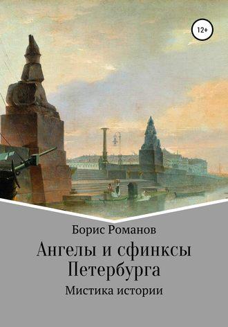 Борис Романов, Ангелы и сфинксы Петербурга