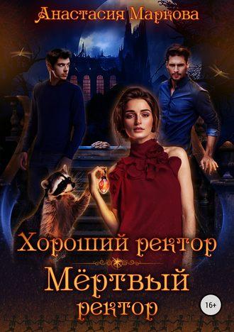 Анастасия Маркова, Хороший ректор – мертвый ректор