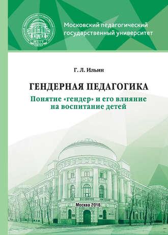 Георгий Ильин, Гендерная педагогика. Понятие «гендер» иего влияние на воспитание детей