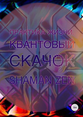 Shaman ZEN, Практика Жизни. Квантовый Скачок