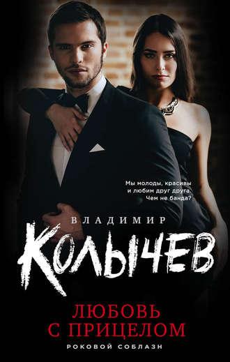 Владимир Колычев, Любовь с прицелом