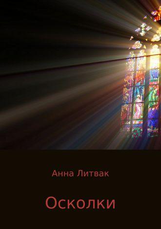 Анна Литвак, Осколки. Сборник рассказов