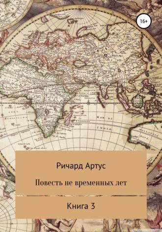 Ричард Артус, Повесть не временных лет. Книга 3