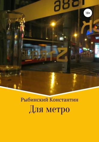 Константин Рыбинский, Для метро