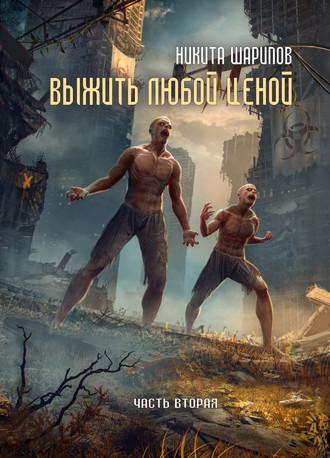 Никита Шарипов, Выжить любой ценой