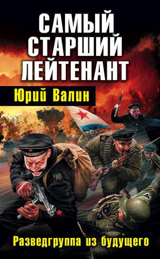 Юрий Валин, Самый старший лейтенант. Разведгруппа из будущего