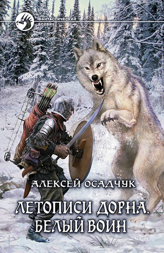 Алексей Осадчук, Белый воин