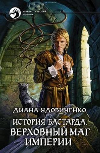 Диана Удовиченко, Верховный маг империи