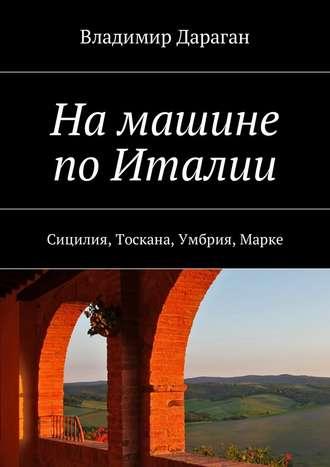 Владимир Дараган, Намашине поИталии. Сицилия, Тоскана, Умбрия, Марке