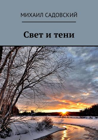 Михаил Садовский, Свет итени