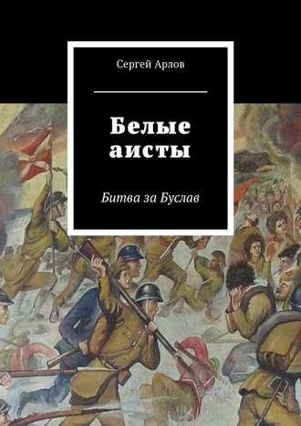 Сергей Арлов, Белые аисты. Битва заБуслав