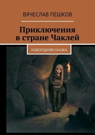Вячеслав Пешков, Приключения встране Чаклей. Новогодняя сказка