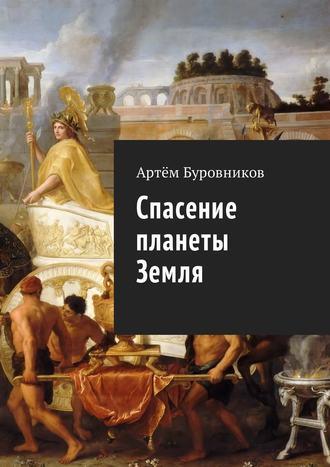 Артём Буровников, Спасение планеты Земля