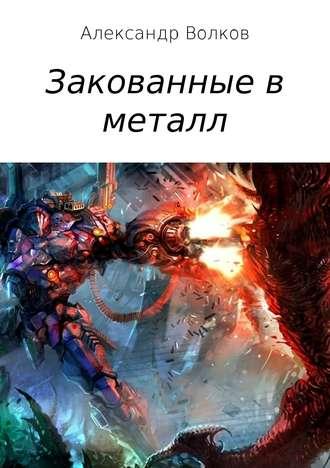 Александр Волков, Закованные в металл