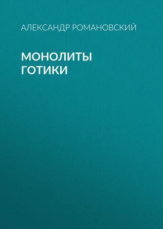 Александр Романовский, Монолиты готики