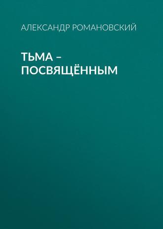 Александр Романовский, Тьма – посвящённым
