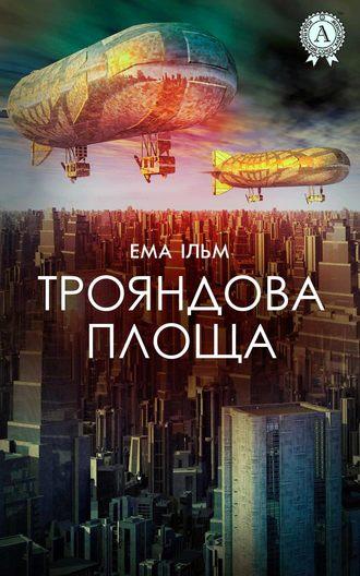 Ема Ільм, Трояндова площа
