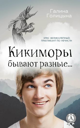 Галина Голицына, Кикиморы бывают разные…