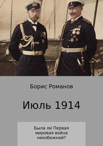 Борис Романов, Июль 1914