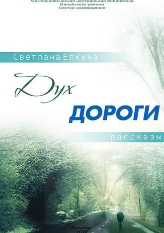 Светлана Елкина, Дух дороги. Сборник рассказов