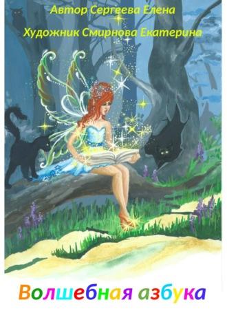 Елена Сергеева, Волшебная азбука